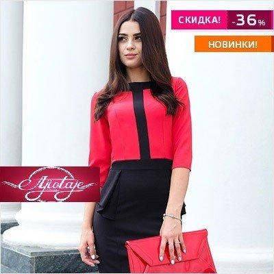 Огромный выбор осенней одежки от Ajiotaje по лучшим ценам!