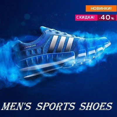 Мужские кроссовки от мировых производителей.