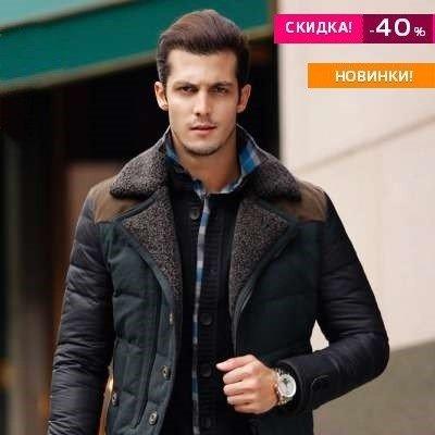 Верхняя мужская одежда от мировых брендов