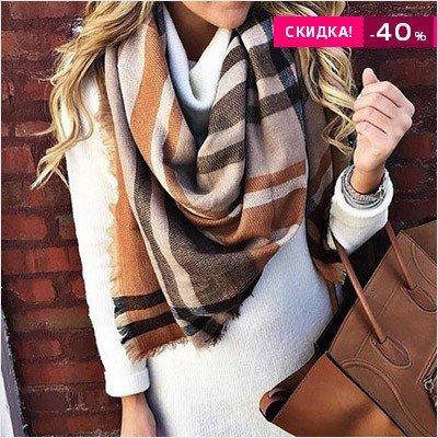 Сезонные шарфы Famo