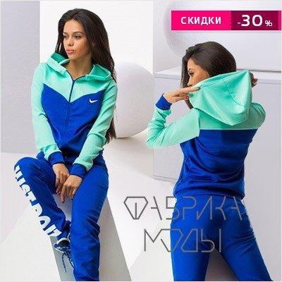 Спортивная одежда ТМ Фабрика моды