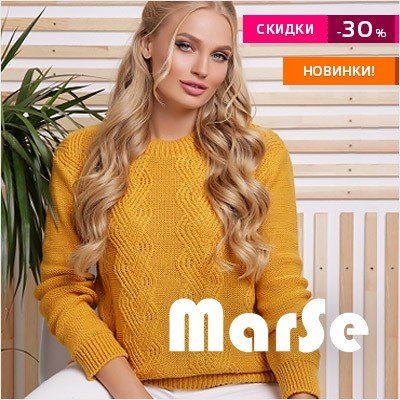 Новый ассортимент одежды MarSe