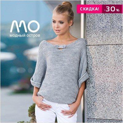 Подборка тёплой одежды ТМ Модный остров