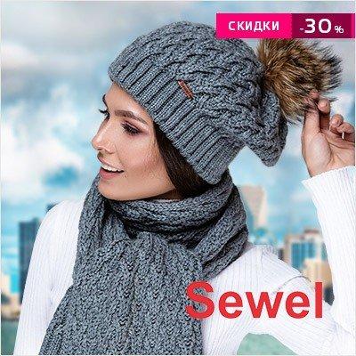 Тёплые головные уборы Sewel