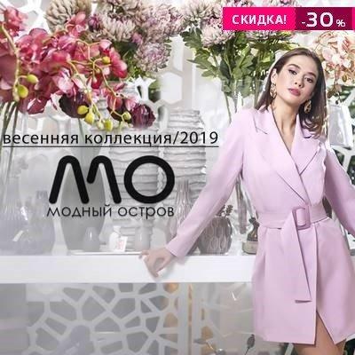 Подборка новой коллекции Модный Остров