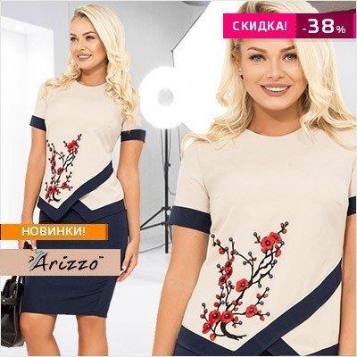 Новая коллекция платьев со скидкой Arizzo