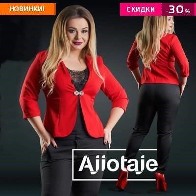 Стильные костюмы Ajiotaje