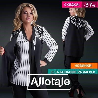 Стильные костюмы Ajiotaje. Есть большие размеры