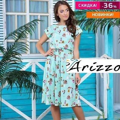Arizzo дарит вам женственные рубашки -40%