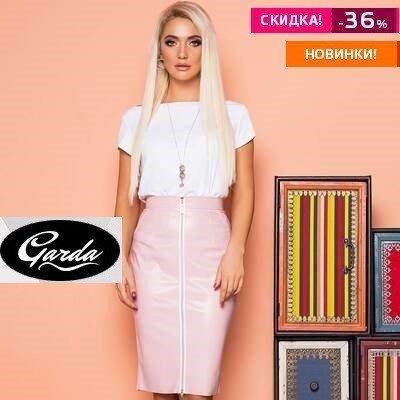 Стильные юбки Garda