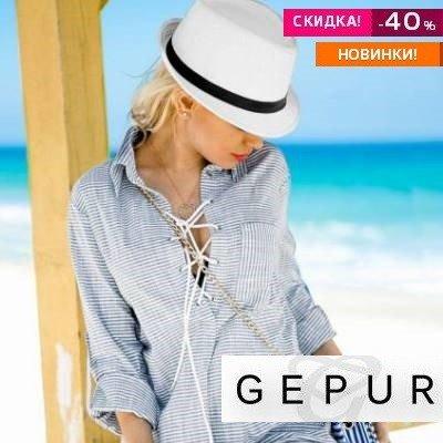 Готовимся к лету вместе с GEPUR